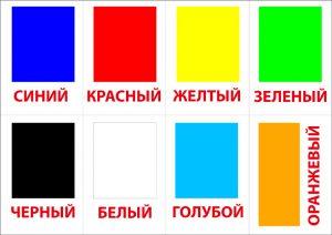 Карточки цвета